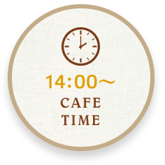 14:00~ cafe time